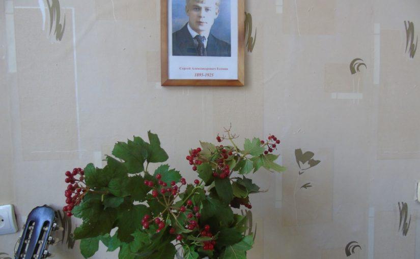 Встреча в литературной гостиной,  посвященная  творчеству  Сергея Есенина
