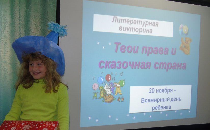 Всемирный день радости и счастливого детства