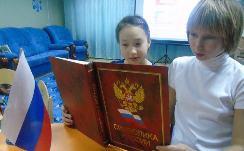 День Конституции – главный государственный праздник