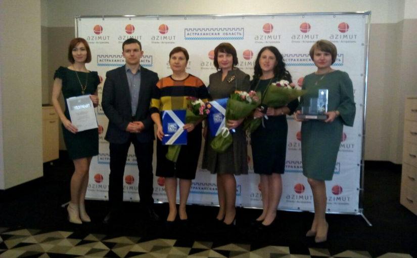В Астрахани наградили победителей всероссийского конкурса программы «100 лучших товаров России»