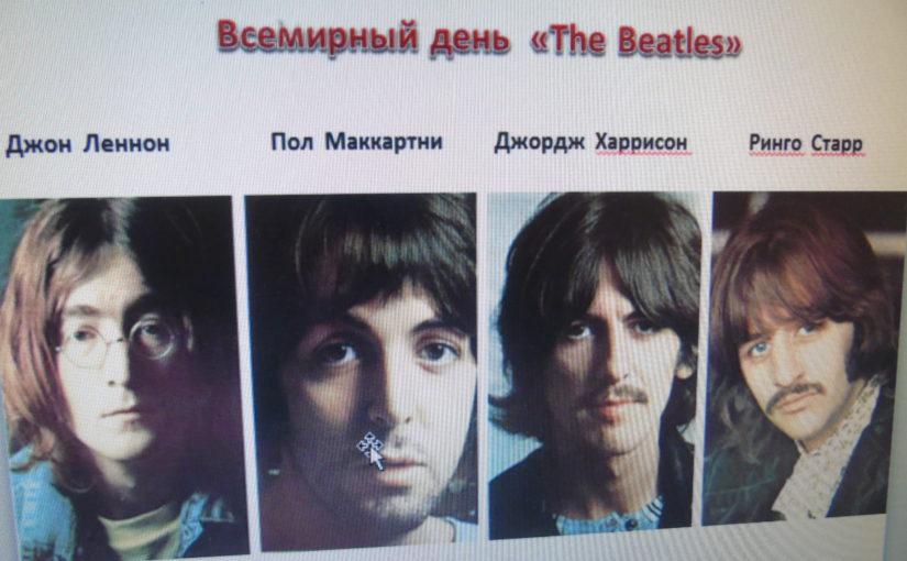 В Наримановском районе отметили Всемирный день «The Beatles»