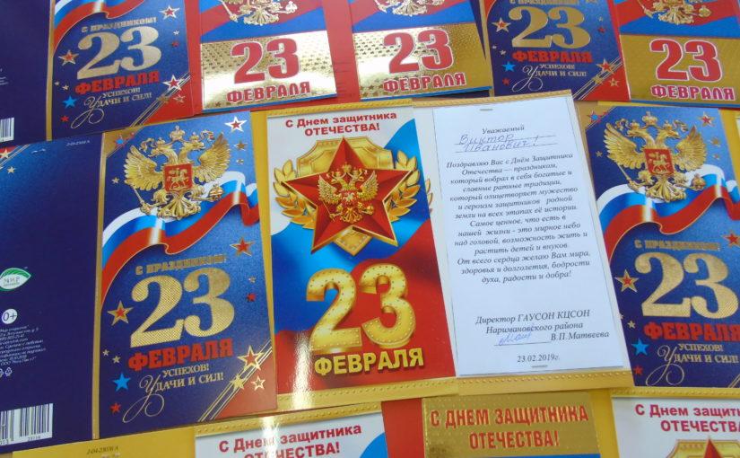 В Наримановском районе поздравили мужчин с Днем защитника Отечества