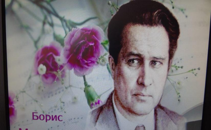 Музыкально-литературный вечер, посвященный творчеству Бориса Мокроусова