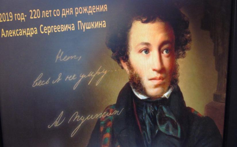 Пушкинский день отметили в Наримановском районе