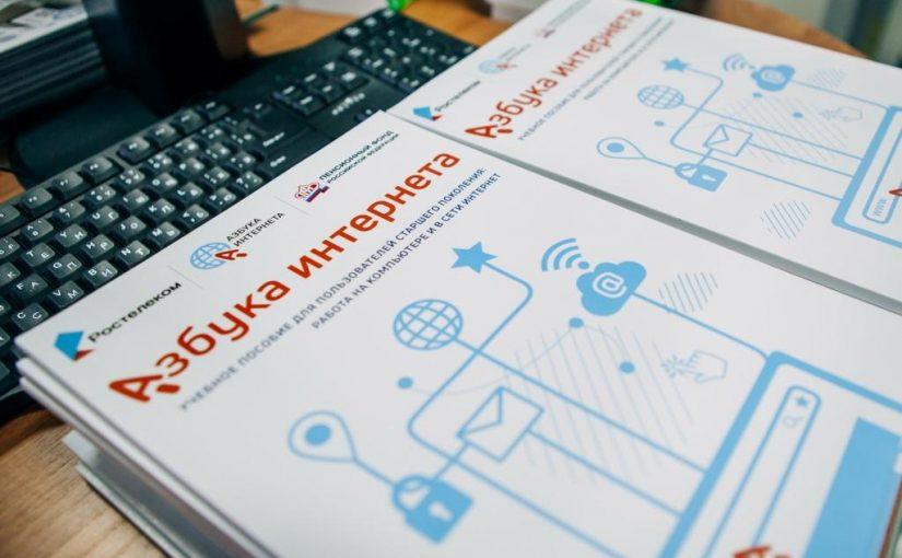 Астраханцев старше 50 лет приглашают принять участие в VI Всероссийском конкурсе «Спасибо интернету – 2020»