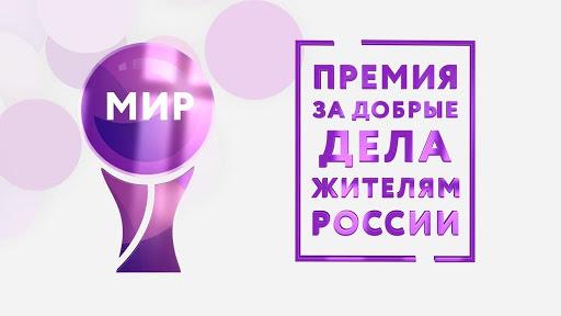 Жители Астраханской области могут принять участие в конкурсе на соискание премии МИРа за добрые дела