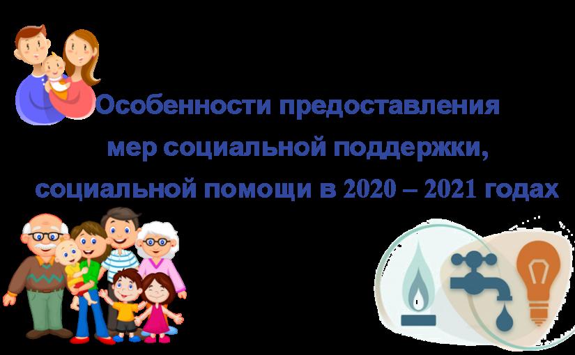 Особенности предоставления мер социальной поддержки, социальной помощи в 2020-2021 годах