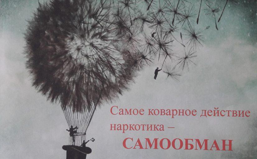 Семьи Наримановского района против наркотиков