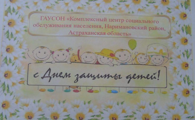 День защиты детей – праздник счастливого детства