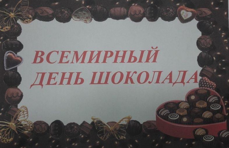Шоколадный день