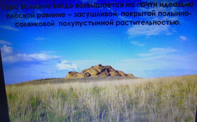 Виртуальный туризм по местам Астраханского края