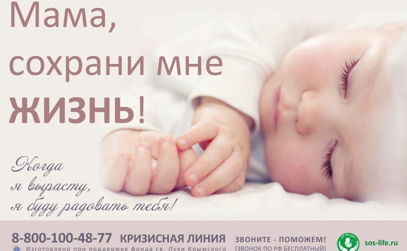 Информация о всероссийской кризисной линии по вопросам незапланированной беременности