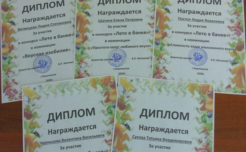 В Наримановском районе подведены итоги кулинарного  конкурса