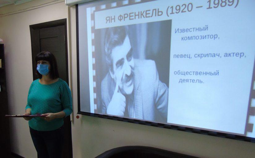 Наримановцы отметили юбилей композитора Яна Френкеля