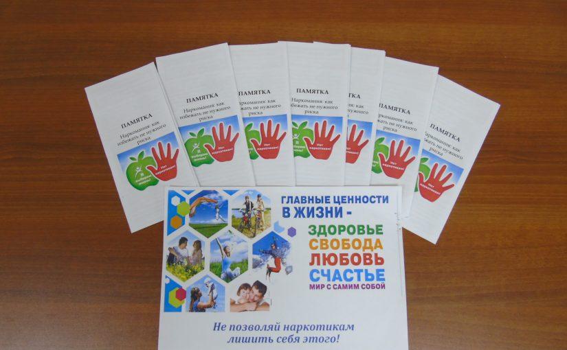 Наримановский район принял участие во Всероссийской акции «Сообщи, где торгуют смертью»