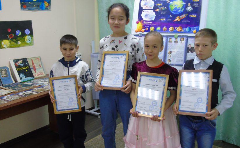 Наримановские ребята стали победителями Международного конкурса «Открытый космос»