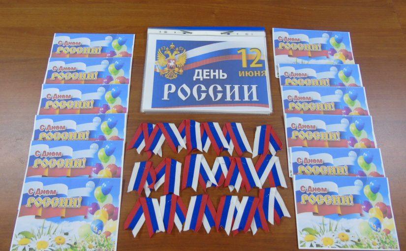 Наримановцы принимают поздравления с Днем России